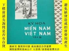 二手書博民逛書店明信片MIEN罕見NAM VIET NAMY193094 明信片
