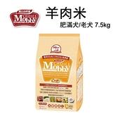莫比羊肉米肥滿犬/老犬7.5kg