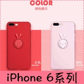 【萌萌噠】iPhone 6 6S Plus 可愛創意兔耳朵 360度旋轉指環支架保護殼 全包防摔軟殼 手機殼 手機套