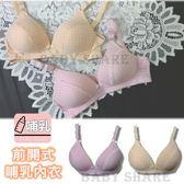 BS貝殼【AR98028】『新款』 前開單釦蕾絲哺乳內衣 孕婦 新生兒 哺乳衣 孕婦裝 胸罩