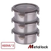 韓國Metal lock 圓形不銹鋼保鮮盒460ml-3入組