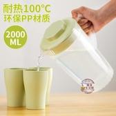 水壺塑料冷涼家用涼水杯塑料壺茶壺耐高溫大容量果汁壺涼杯2 0L 【樂享 館】