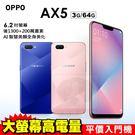 OPPO AX5 贈空壓殼+9H玻璃貼+5200行動電源 3G/64G 6.2吋 八核心 智慧型手機 24期0利率 免運費