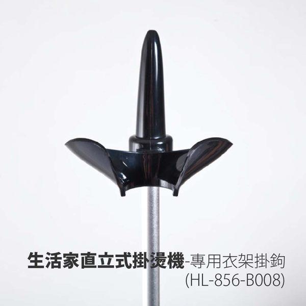 【FL生活+】生活家直立式掛燙機-專用衣架掛鉤(HL-856-B008)