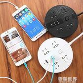 轉換器 多功能USB開關插座家用轉換器智能插排插板帶線電插線板接線板拖 智聯世界
