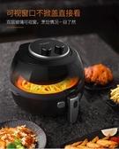 九陽空氣炸鍋50G3智能電炸鍋家用大容量無油全自動薯條機新款 萬客居