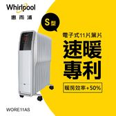 Whirlpool惠而浦 11片葉片電子式電暖器 WORE11AS WH-WORE11AS