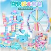 積木 兒童拼裝玩具益智大顆粒大號3-6周歲寶寶智力開發拼插塑料 【星時代生活館】