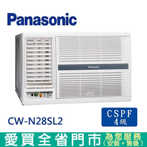 Panasonic國際4-5坪CW-N28SL2左吹窗型冷氣空調 含配送到府+標準安裝【愛買】