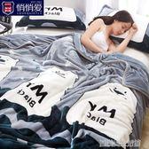 夏季珊瑚絨毛毯法蘭絨薄款單人小被子床單加厚宿舍毛巾被午睡毯