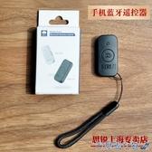自拍遙控器 思銳手機藍牙遙控器無線快門安卓蘋果通用拍照刷視頻直播控制自拍 快速出貨