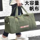 帆布大容量手提旅行包袋男士單肩行李包背包裝衣服旅游包運動戶外 小時光生活館