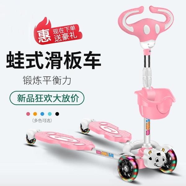 兒童滑板車3-6歲8以上剪刀女孩公主款蛙式小孩雙腳分開滑滑溜溜車 璐璐