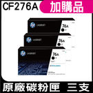 HP CF276A 76A 原廠碳粉匣 三支