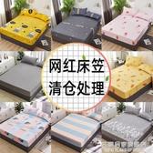 床笠單件防滑固定床罩床套1.8m1.5米席夢思床墊防塵保護床單全包 漾美眉韓衣