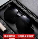 太陽眼鏡 偏光墨鏡開車專用駕駛眼睛防紫外線潮流太陽鏡男眼鏡2020新款潮男【快速出貨八五折】