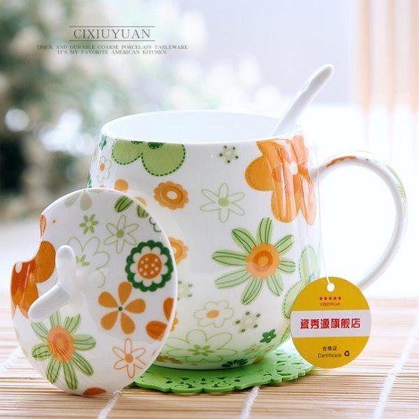馬克杯 陶瓷帶蓋勺辦公室創意可愛情侶骨瓷牛奶咖啡 AB1033 【棉花糖伊人】