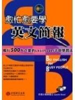 二手書博民逛書店 《愈忙愈要學英文簡報(1CD)》 R2Y ISBN:9577294367│QuentinBrand