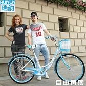 20寸24寸26男女式學生自行車女士成人通勤淑女公主單車復古車CY 自由角落