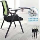培訓椅 可折疊培訓椅帶桌板會議椅子一體式寫字板椅會議室辦公椅凳子桌椅YTL【快速出貨】