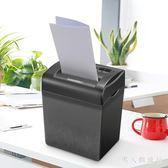 桌面迷你碎紙機4級家用電動220V靜音低噪廢紙粉紙機粹紙機小型辦公文件紙 FF2446【男人與流行】