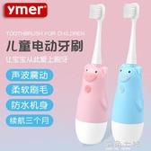 電動牙刷小孩子1-2-3-4-5-6-10歲以上軟毛自動牙刷 雙十二全館免運