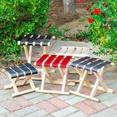 折疊椅 廠家直銷實木便攜式折疊凳成人戶外軍工馬扎釣魚凳手提小板凳 免運快速出貨