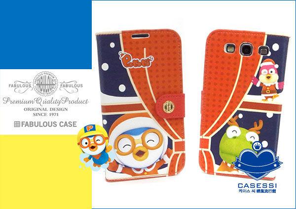 FABULOUS SAMSUNG GALAXY S3 Pororo雪季聖誕 書本式皮套 聖誕節 交換禮物