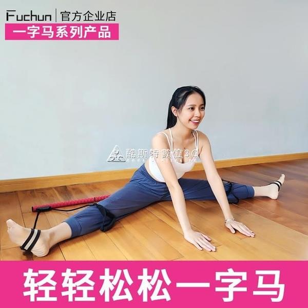 拉筋板 一字馬訓練器腿部開髖劈叉韌帶拉伸神器初學者橫叉開胯壓腿拉筋