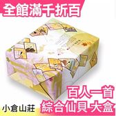 【百人一首 大盒裝205袋】日本 京都名產 小倉山莊 綜合仙貝10種【小福部屋】