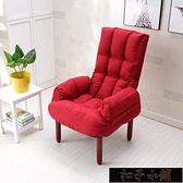 創意單人沙發椅 電腦沙發椅 簡約休閒小戶型日式躺椅椅子11-15【全館免運】