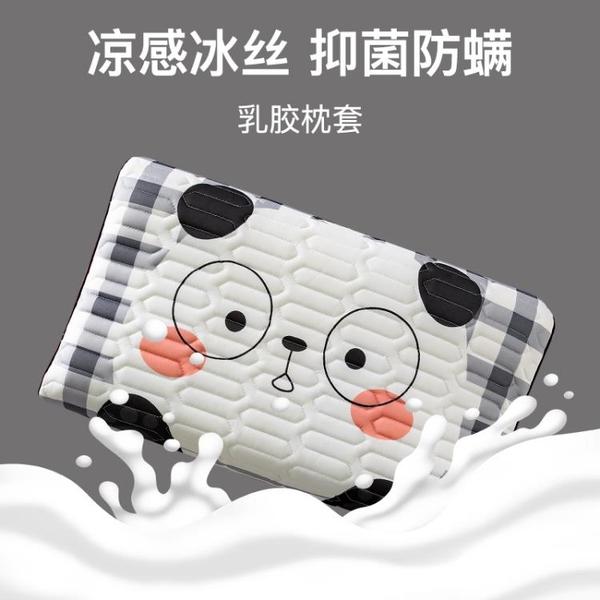 兒童乳膠枕套寶寶專用套30x50單個冰絲記憶棉枕頭套大人40x60夏季 設計師生活百貨
