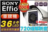 【台灣安防】監視器 SONY Effio 720條 36顆8Φ冷光LED  自動光圈 手動變焦 6~60 mm 車牌攝影機