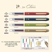 限量 i+ Clena 0.4mm 三色多用筆 BGH34LC Pentel 飛龍 原子筆 變芯筆