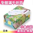 【化妝箱 8本x10袋】日本限定 小倉山莊 夏季限定 山春秋 夏季微風 仙貝 煎餅禮盒【小福部屋】