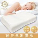 【Jenny Silk名床】JS蝶型乳膠枕.100%純天然乳膠.專為側睡專利設計.40X60CM