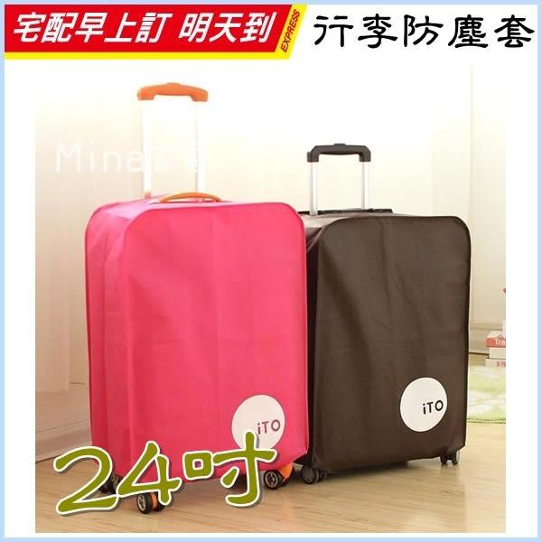 ✿mina百貨✿ 24吋 行李箱防塵套 託運保護套 拉桿箱套 旅行箱套 登機 旅行 加厚 防塵【F0187】