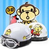 雙11搶購 機車頭盔男電動車頭盔女可愛個性夏季哈雷頭盔四季半盔安全帽