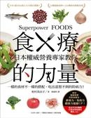 (二手書)食療的力量 :日本權威營養專家教你一樣的食材不一樣的搭配,吃出意想不..