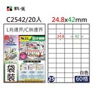 【奇奇文具】鶴屋 NO.25 C2542 白色 60格 A4三用標籤