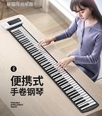 電子琴 音格格手捲電子鋼琴便攜式88鍵初學者成人家用鍵盤專業加厚版男女  【快速出貨】