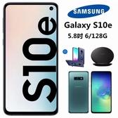 三星全新品Samsung Galaxy S10e 士林保固一年 5.8吋 6G/128G 實體店面現貨