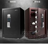 保險櫃家用小型WIFI遠程監控指紋密碼保險箱60cm辦公入牆夾萬全鋼HM 衣櫥秘密