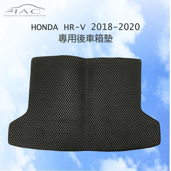 Honda HR-V 2018-2020 專用後車箱墊 防水 隔音 台灣製造 現貨