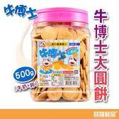 牛博士大圓餅(牛奶+鈣)500g【寶羅寵品】