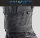 TMT運動護腰帶健身腰帶深蹲籃球裝備跑步護具保暖束腰收腹帶男女 美芭印象
