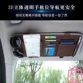 多功能包車載收納包卡片夾收納袋cd包【匯美優品】