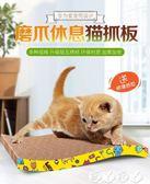 貓抓板 貓抓板磨爪器貓爪板瓦楞紙貓抓墊貓咪玩具磨抓板貓窩貓咪用品 新品