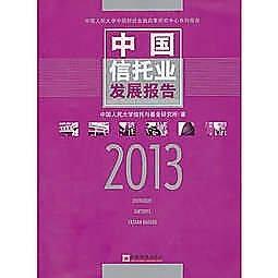 簡體書-十日到貨 R3Y【中國信託業發展報告.2013】 9787513623650 中國經濟出版社 作者:中國人