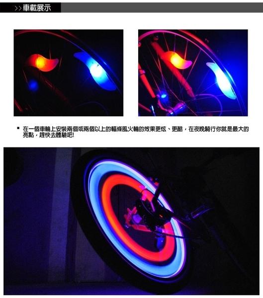 <特價出清> 自行車鋼絲燈單車七彩風火輪(2入) 警示照明【AE10133-2】i-style居家生活